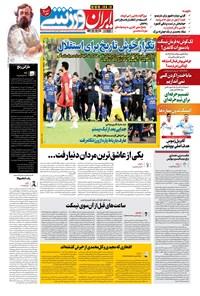 ایران ورزشی - ۱۴۰۰ شنبه ۲۶ تير