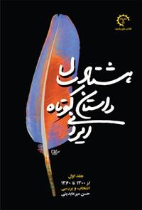 هشتاد سال داستان کوتاه ایرانی (جلد اول)