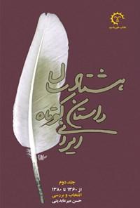 هشتاد سال داستان کوتاه ایرانی (جلد دوم)