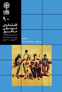 فصلنامه موسیقی ماهور ـ شماره ۹۰ ـ زمستان ۹۹