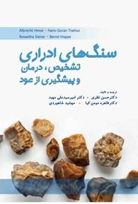 سنگ های ادراری؛ تشخیص، درمان و پیشگیری از عود