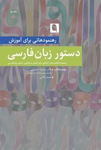 رهنمودهایی برای آموزش دستور زبان فارسی (جلد دوم)