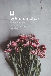 حس آمیزی در زبان فارسی