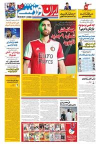 ایران ورزشی - ۱۴۰۰ يکشنبه ۲۷ تير