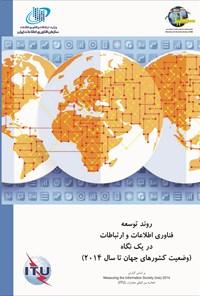 روند توسعه فناوری اطلاعات و ارتباطات در یک نگاه - 2014