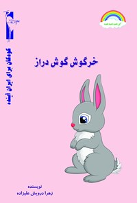 خرگوش گوش دراز