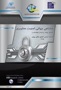شاخص جهانی امنیت سایبری - 2014