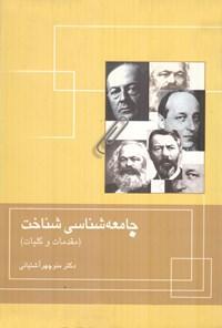 جامعهشناسی شناخت (مقدمات وکلیات)