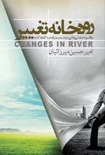رودخانه تغییر