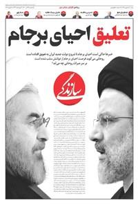 روزنامه سازندگی ـ شماره ۹۸۸ ـ ۲۷ تیر ۱۴۰۰