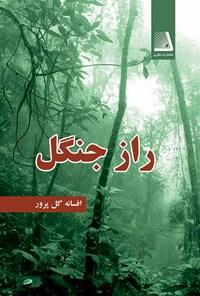 راز جنگل
