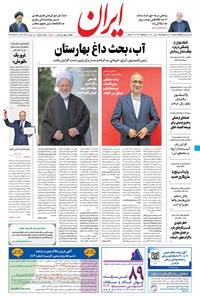 ایران - ۲۸ تیر ۱۴۰۰