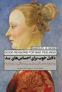 دلایل خوب برای احساس های بد