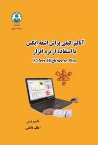 آنالیز کیفی پراش اشعه ایکس با استفاده از نرم افزار X'Pert HighScore Plus