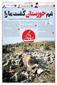 روزنامه سازندگی ـ شماره ۹۹۰ ـ ۲۹ تیر ۱۴۰۰