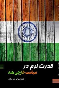 قدرت نرم در سیاست خارجی هند
