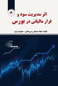اثر مدیریت سود و فرار مالیاتی در بورس