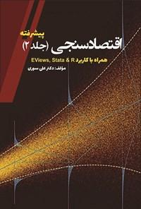 اقتصاد سنجی پیشرفته همراه با کاربرد Eviews8 و Stata12 (جلد دوم)