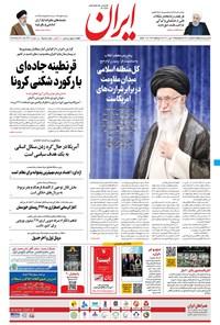 ایران - ۲۹ تیر ۱۴۰۰