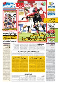 ایران ورزشی - ۱۴۰۰ سه شنبه ۲۹ تير
