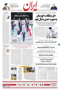 ایران - ۲ مرداد ۱۴۰۰