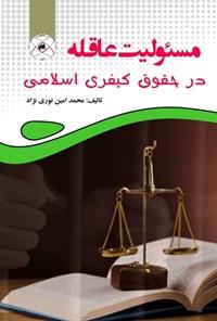 مسئولیت عاقله در حقوق کیفری اسلامی
