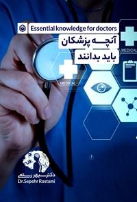 آنچه پزشکان باید بدانند
