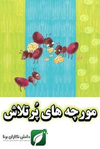 مورچه های پرتلاش