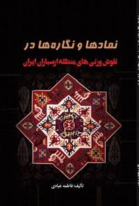 نمادها و نگاره ها در نقوش ورنی های منطقه ارسباران ایران