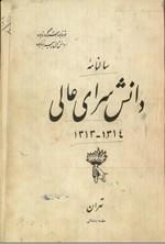 سالنامۀ دانشسرای عالی 1313-1314