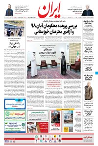 ایران - ۴ مرداد ۱۴۰۰