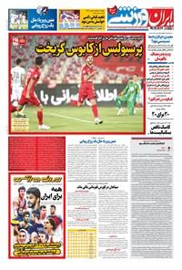 ایران ورزشی - ۱۴۰۰ دوشنبه ۴ مرداد