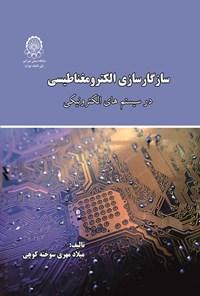 سازگارسازی الکترومغناطیسی در سیستم های الکترونیکی