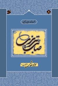 مجموعه اشعار ولایی و آیینی صائب تبریزی