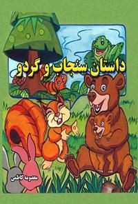 داستان سنجاب و گردو