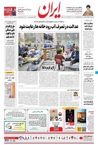 ایران - ۵ مرداد ۱۴۰۰