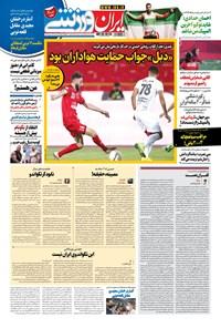 ایران ورزشی - ۱۴۰۰ سه شنبه ۵ مرداد