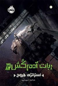 ربات آدم کش؛ جلد چهارم