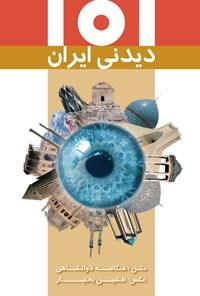 ۱۰۱ دیدنی ایران