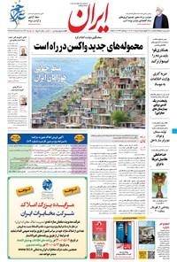 ایران - ۶ مرداد ۱۴۰۰