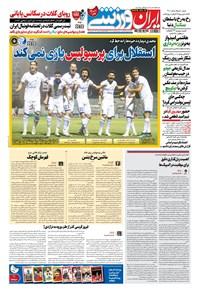 ایران ورزشی - ۱۴۰۰ چهارشنبه ۶ مرداد