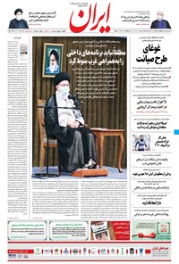 ایران - ۹ مرداد ۱۴۰۰