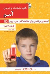 کلید شناخت و درمان آسم