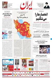 ایران - ۱۰ مرداد ۱۴۰۰