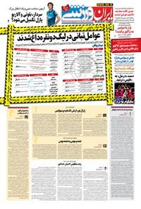 ایران ورزشی - ۱۴۰۰ يکشنبه ۱۰ مرداد