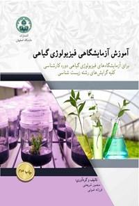 آموزش آزمایشگاهی فیزیولوژی گیاهی