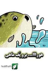 هورااا... برو پف ماهی