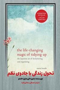 تحول زندگی با جادوی نظم
