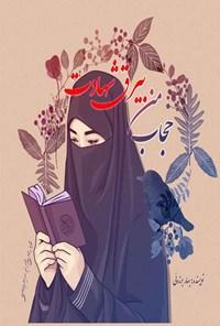 حجاب من، بیرق شهادت