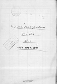 صورت فارغ التحصیل های سال ششم متوسطه تهران و شهرستان ها